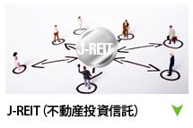 J-REIT (不動産投資信託)