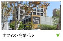 オフィス・商業ビル