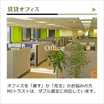賃貸オフィス オフィスを「貸す」か「売る」かお悩みの方 MJトラストは。、ダブル査定に対応しています。