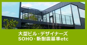 大型ビル・デザイナーズ SOHO・新耐震基準etc